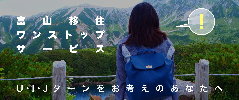 U・I・Jターンをお考えのあなたへ 富山移住ワンストップサービス