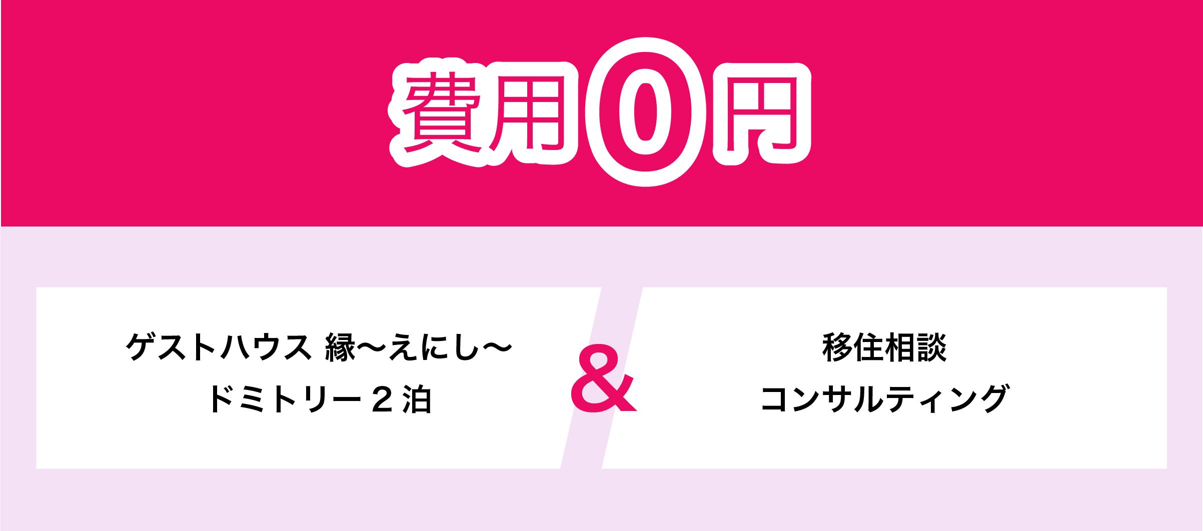 費用0円 ゲストハウス縁〜えにし〜 ドミトリー2泊 & 移住相談コンサルティング