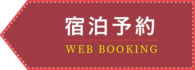 宿泊予約 web booking