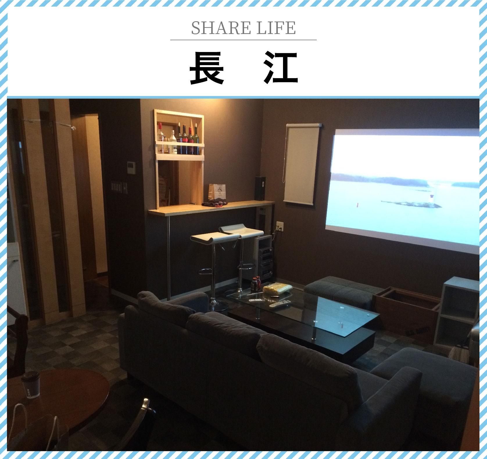 SHARE LIFE 長江