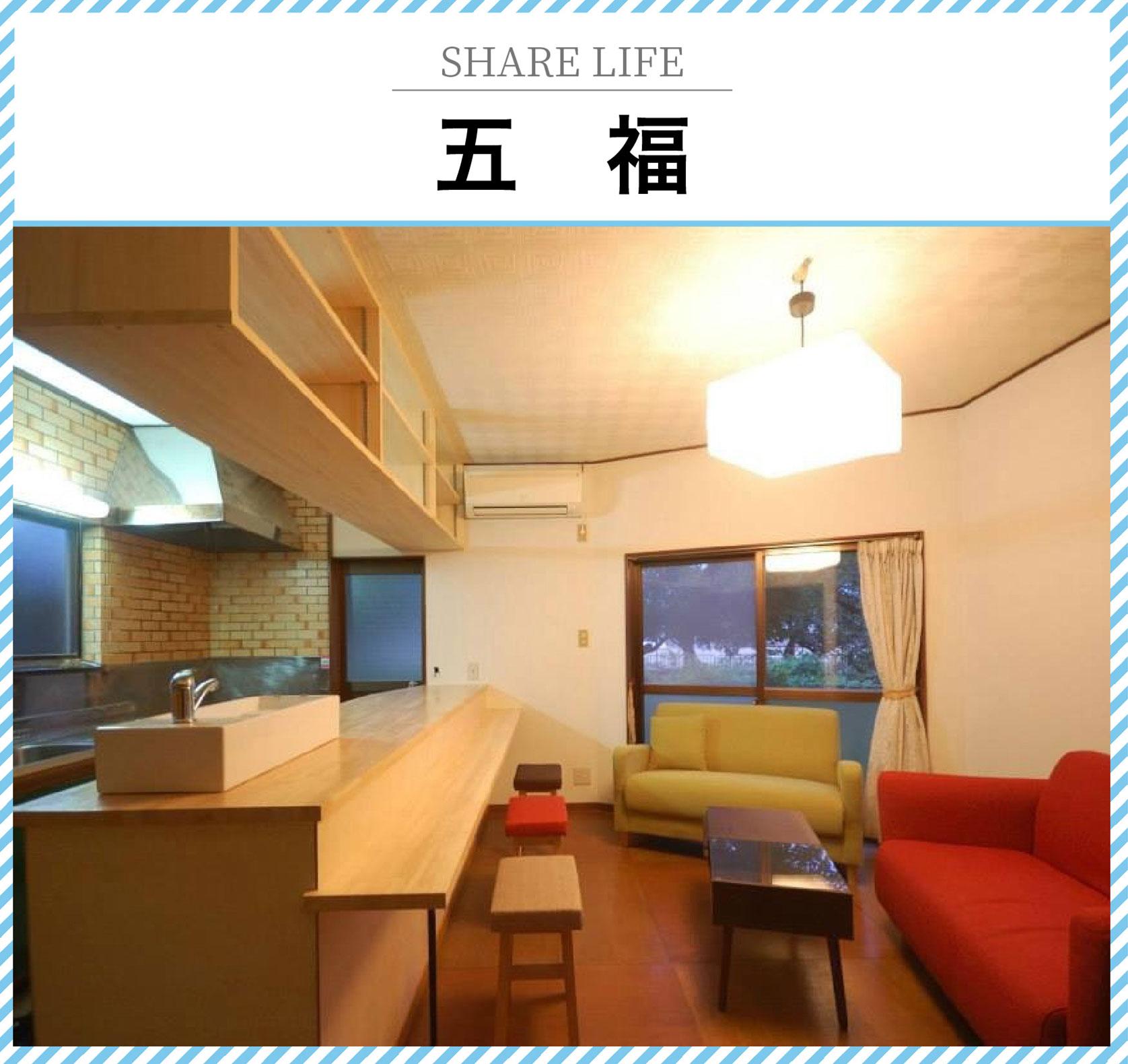SHARE LIFE 五福