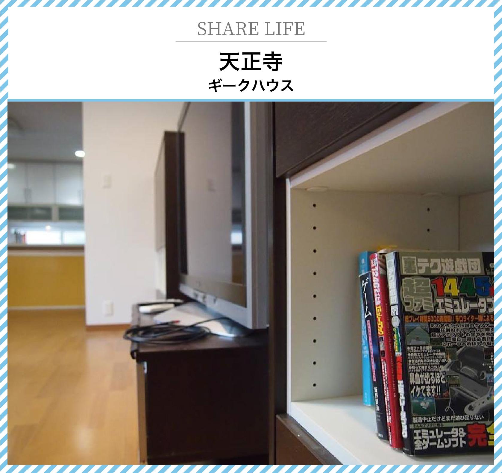 SHARE LIFE ギークハウス富山