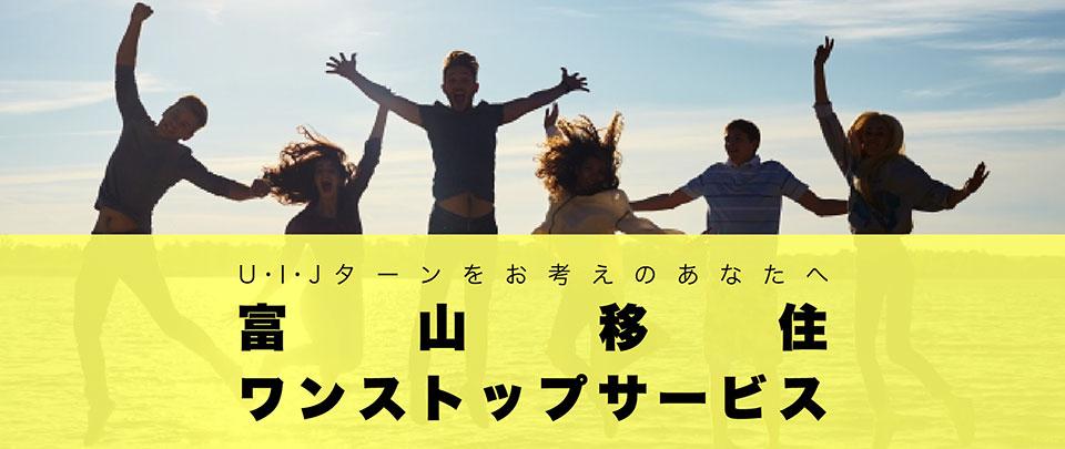 U・I・Jターンをお考えのあなたに 富山移住ワンストップサービス