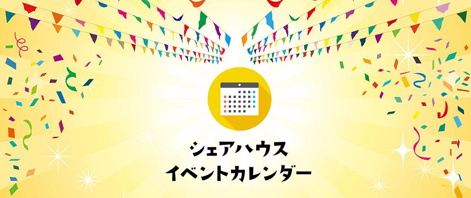 シェアハウスイベントカレンダー