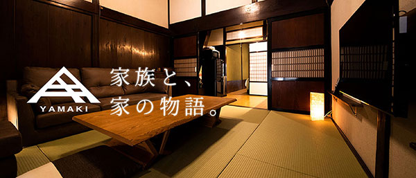 家族と、家の物語 ゲストハウスヤマキ