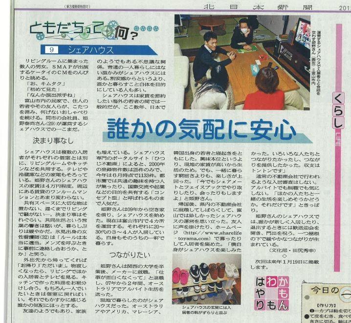 2012年末 北日本新聞に掲載