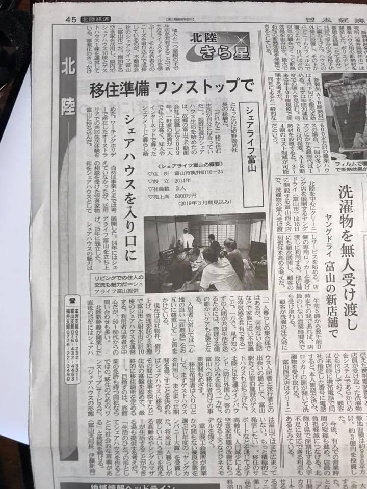 メディア掲載【日本経済新聞さん】
