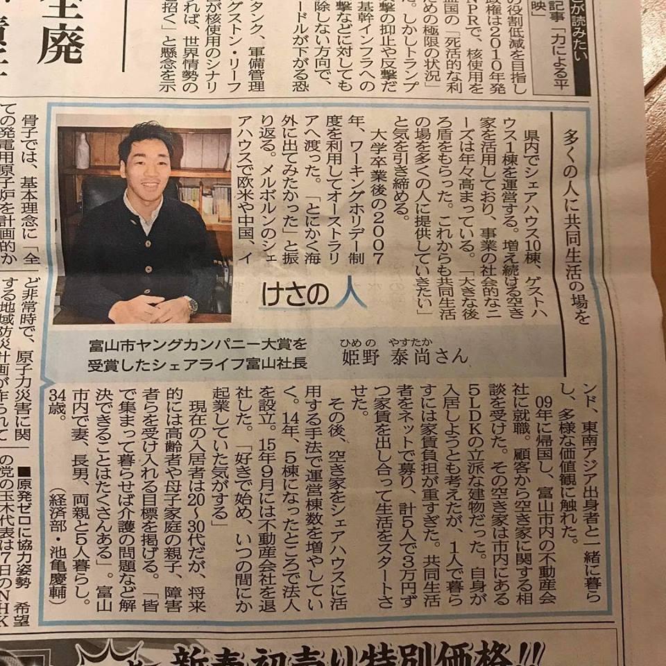 メディア掲載【北日本新聞さん】