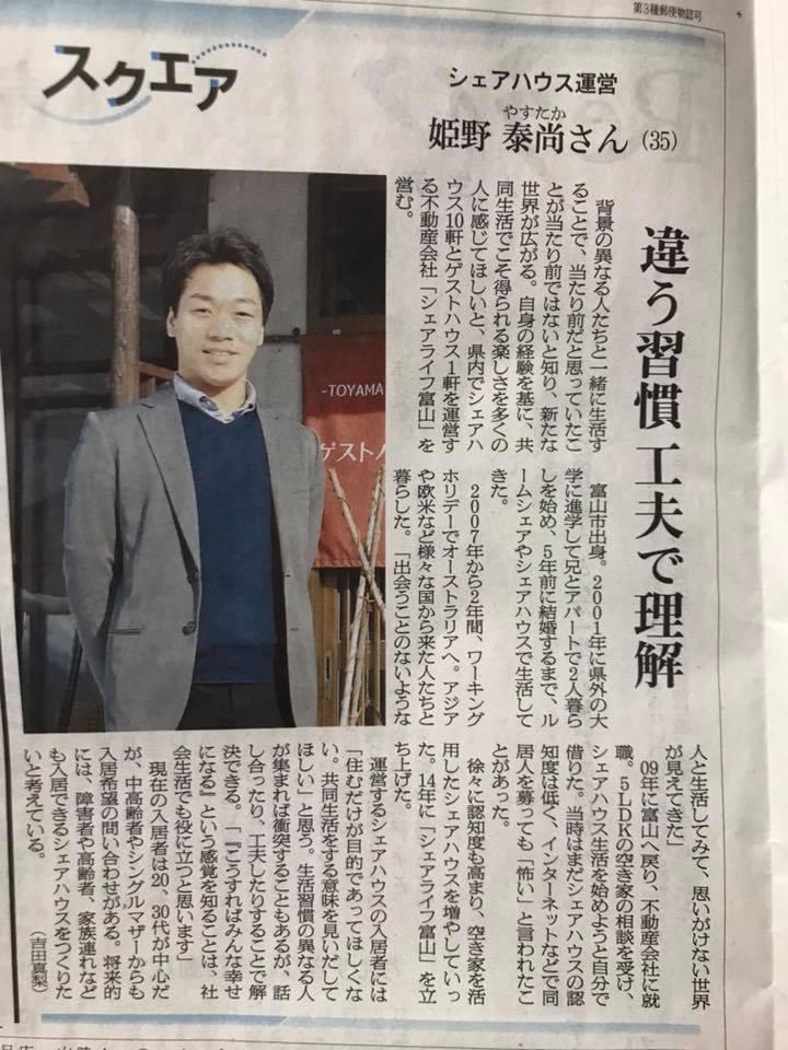 メディア掲載【朝日新聞さん】