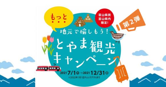【期間延長!!】第2弾もっと地元で愉しもう!とやま観光キャンペーン