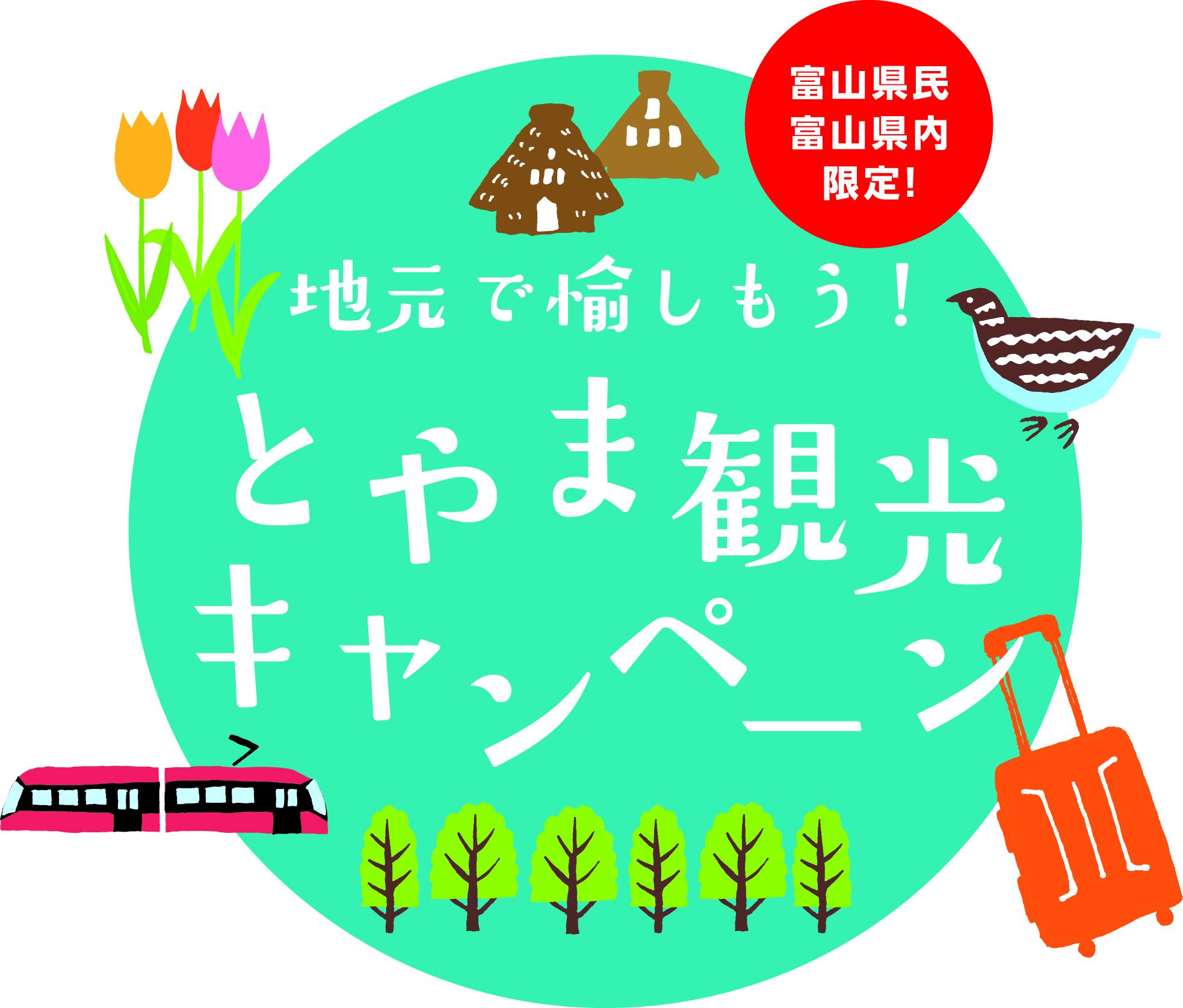 【期間延長!!】地元で愉しもう!とやま観光キャンペーンのご案内