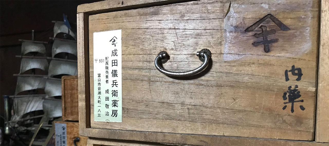 山キの焼印が押された薬箱